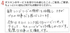 お客さまの声愛知県清須市20