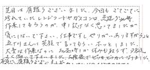お客さまの声愛知県清須市3