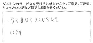 お客さまの声愛知県清須市6