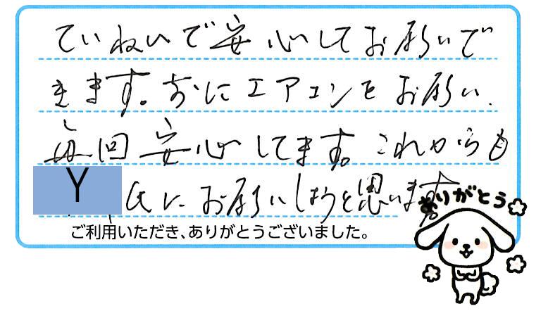 清須市_0702_レンジ