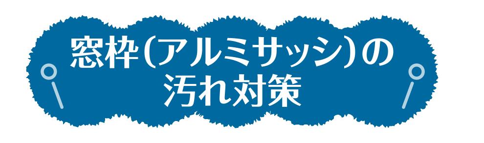 清須_あま市_名古屋_エアコン_クリーニング_ダスキン