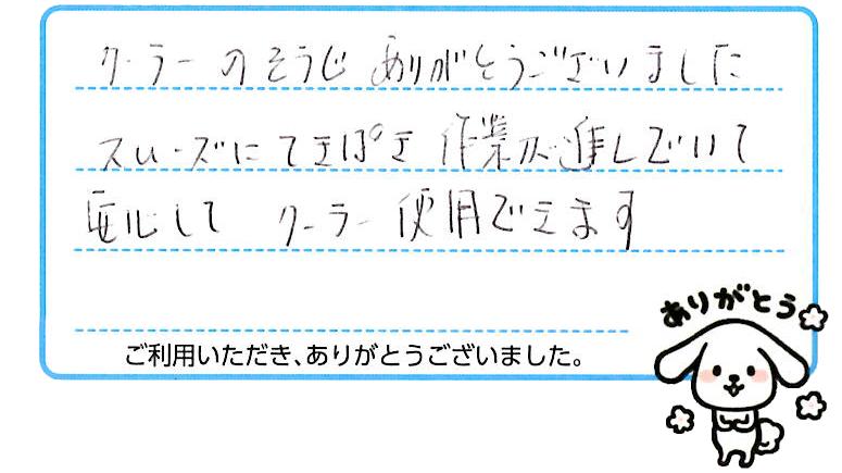 20210322_3946_0329_inazawa