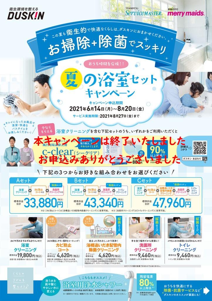 清須_北名古屋_稲沢_あま市_浴室_お風呂_キャンペーン