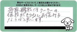 清須市_フィルター_お掃除機能付き_エアコン_クリーニング