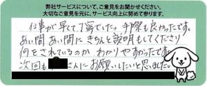 清須市_フィルター_お掃除機能付き_エアコン__クリーニング