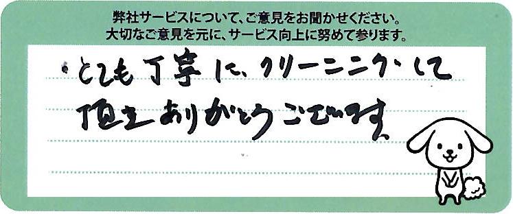 清須市_エアコン_クリーニンング_フィルターお掃除機能付きエアコンクリーニング