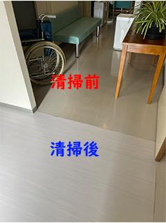 床_掃除_クリーニング
