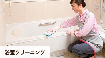 水まわり_大掃除_キャンペーン